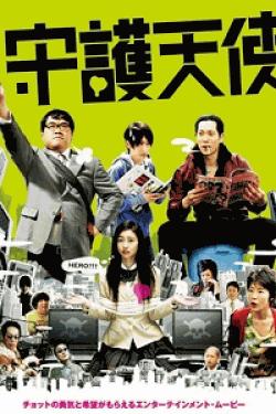 [DVD] 守護天使