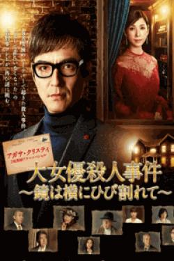 [DVD] アガサ・クリスティ 二夜連続ドラマSP 大女優殺人事件~鏡は横にひび割れて~