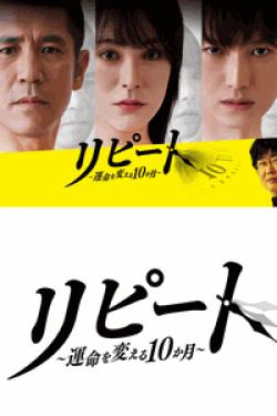 [DVD] リピート~運命を変える10か月~【完全版】(初回生産限定版)