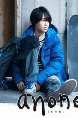[DVD] anone【完全版】(初回生産限定版)