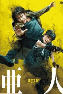 [DVD] 亜人