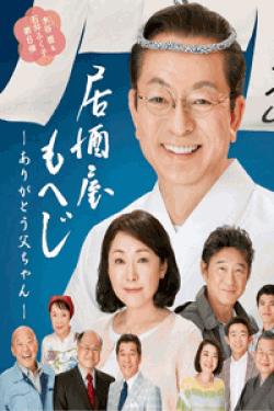 [DVD] 居酒屋もへじ-ありがとう父ちゃん-