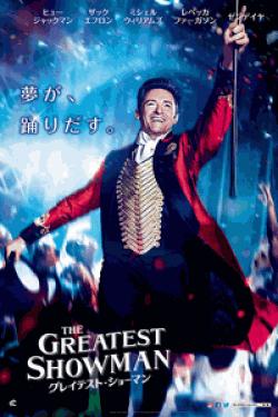 [DVD] 映画 グレイテスト ショーマン
