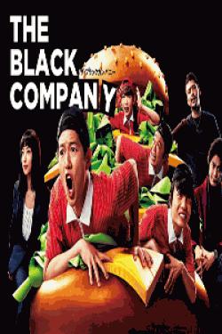 [DVD] ザ・ブラックカンパニー【完全版】(初回生産限定版)