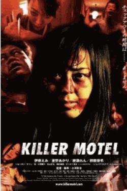 [DVD] キラー・モーテル