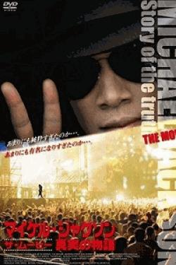 [DVD] マイケル・ジャクソン ザ・ムービー 真実の物語