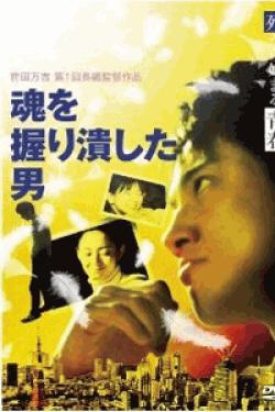 [DVD] 魂を握り潰した男