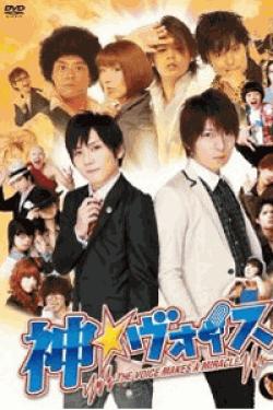 [DVD] 神☆ヴォイス