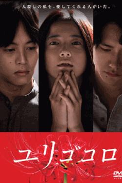 [DVD] ユリゴコロ