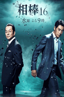 [DVD] 相棒 season16【完全版】(初回生産限定版)