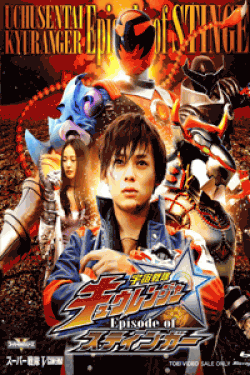 [DVD] 宇宙戦隊キュウレンジャー Episode of スティンガー