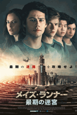 [DVD] メイズ・ランナー:最期の迷宮