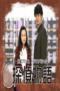 [DVD] ドラマSP 探偵物語