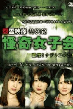 [DVD] 怪奇女子会 戦慄!ナデシコの恐怖
