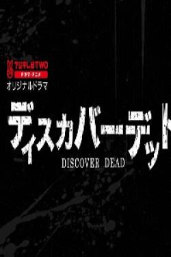 [DVD] ディスカバーデッド