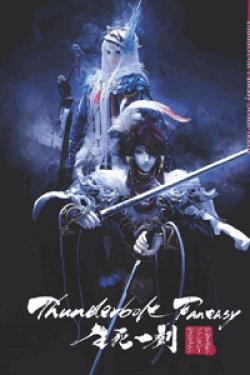 [DVD] Thunderbolt Fantasy 生死一劍
