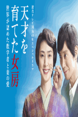 [DVD] 天才を育てた女房
