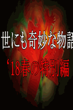 [DVD] 世にも奇妙な物語 '18春の特別編
