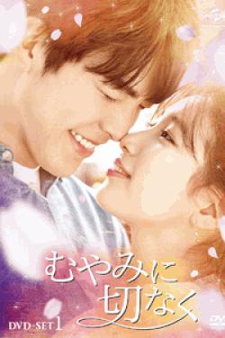 [DVD] むやみに切なく DVD-SET 1+2【完全版】(初回生産限定版)
