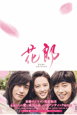 [DVD] 花郎<ファラン> DVD-BOX1+2【完全版】(初回生産限定版)