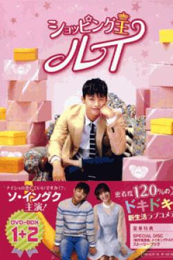 [DVD] ショッピング王ルイ DVD-BOX1+2【完全版】(初回生産限定版)