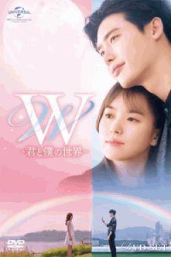 [DVD] W -君と僕の世界- DVD-BOX 1+2【完全版】(初回生産限定版)