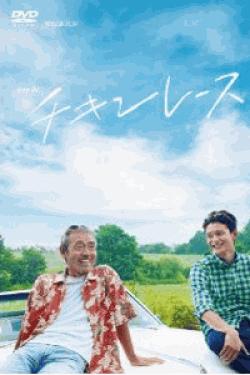 [DVD] ドラマW チキンレース