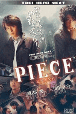 [DVD] PIECE ―記憶の欠片―