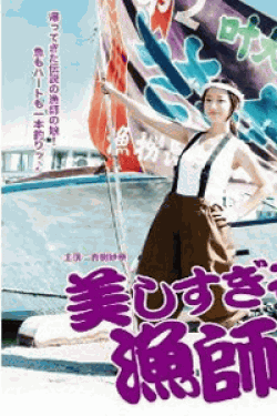 [DVD] 美しすぎる漁師