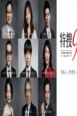 [DVD] 特捜9【完全版】(初回生産限定版)