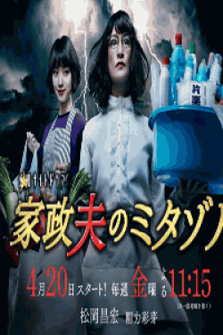 [DVD] 家政夫のミタゾノ2018【完全版】(初回生産限定版)