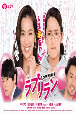 [DVD] ラブリラン【完全版】(初回生産限定版)