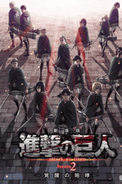 [DVD] 劇場版「進撃の巨人」Season2-覚醒の咆哮-