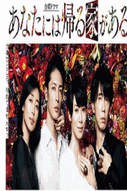 [DVD] あなたには帰る家がある【完全版】(初回生産限定版)