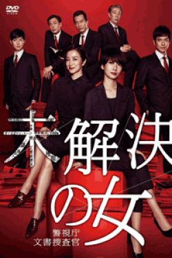 [DVD] 未解決の女 警視庁文書捜査官【完全版】(初回生産限定版)