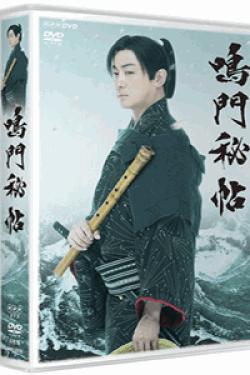 [DVD] BS時代劇 鳴門秘帖【完全版】(初回生産限定版)