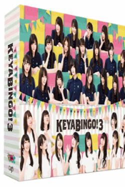 [DVD] 全力!欅坂46バラエティー KEYABINGO!3【完全版】(初回生産限定版)