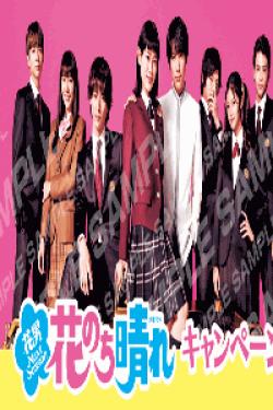 [DVD] 花のち晴れ~花男Next Season~【完全版】(初回生産限定版)