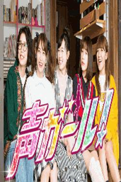 [DVD] 声ガール!【完全版】(初回生産限定版)