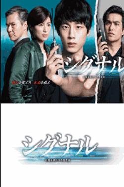 [DVD] シグナル 長期未解決事件捜査班【完全版】(初回生産限定版)