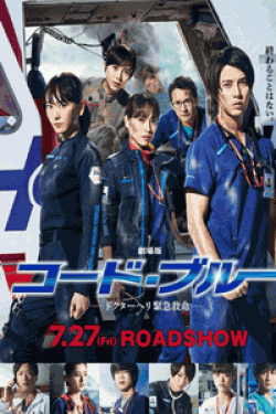 [DVD] 劇場版コード・ブルー –ドクターヘリ緊急救命–