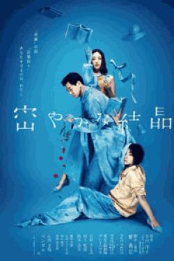 [DVD] 密やかな結晶