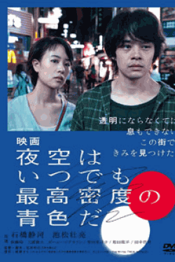 [DVD] 映画 夜空はいつでも最高密度の青色だ