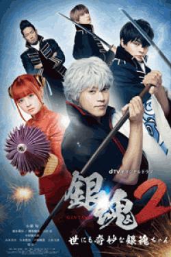 [DVD] 銀魂2 世にも奇妙な銀魂ちゃん