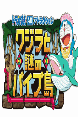 [DVD] ドラえもん誕生日スペシャル「クジラとまぼろしのパイプ島」