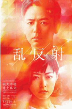 [DVD] メ~テレ開局55周年記念ドラマ「乱反射」