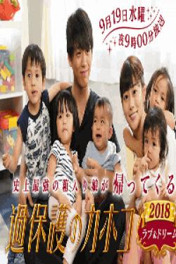 [DVD] 過保護のカホコ2018~ラブ&ドリーム~