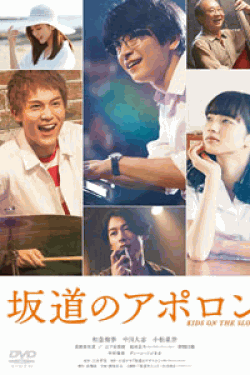 [DVD] 坂道のアポロン