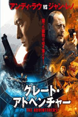 [DVD] グレート・アドベンチャー