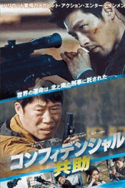 [DVD] コンフィデンシャル/共助